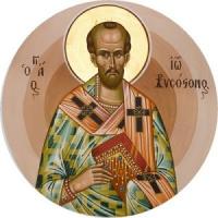 αγιου ιωανου του χρισοστομου περί Αντιχρίστου